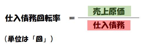仕入債務回転率の計算式